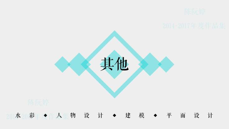 作品集13-01